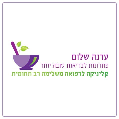 לוגו עדנה שלום בריאות טבעית