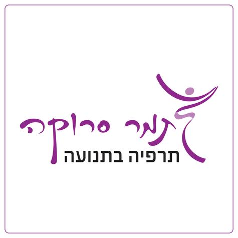 תמר סרוקה תרפיה בתנועה עיצוב לוגו