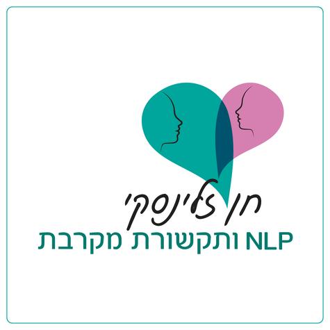לוגו לחן זלינסקי תקשורת מקרבת