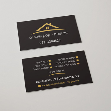 עיצוב כרטיס ביקור ליניב יצחק