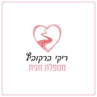 לוגו מטפלת זוגית