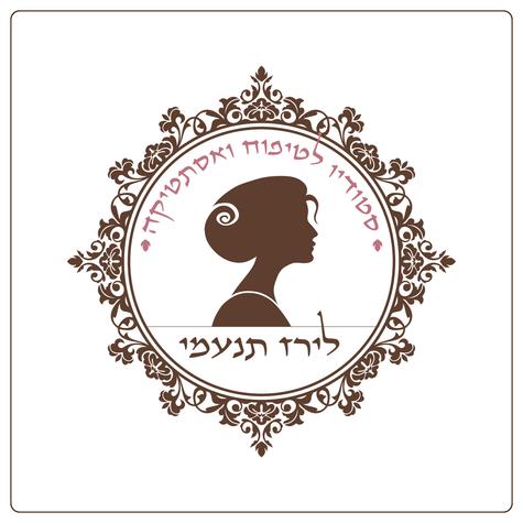 לוגו לקליניקה לטיפוח לירז תנעמי