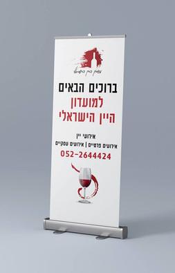 רול אפ כניסה למועדון היין הישראלי