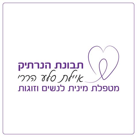 עיצוב לוגו לאיילת סלע הררי