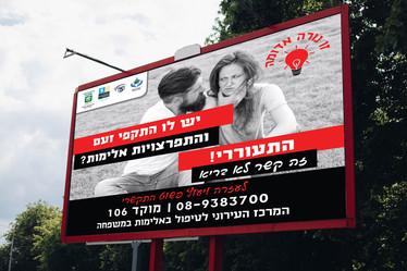 קמפיין נגד אלימות נשים שלט חוצות