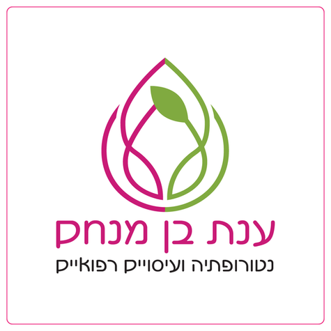 לוגו ענת בן מנחם נטורופתיה ועיסויים רפואיים