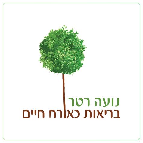 לוגו נועה רטר - נטורופתית