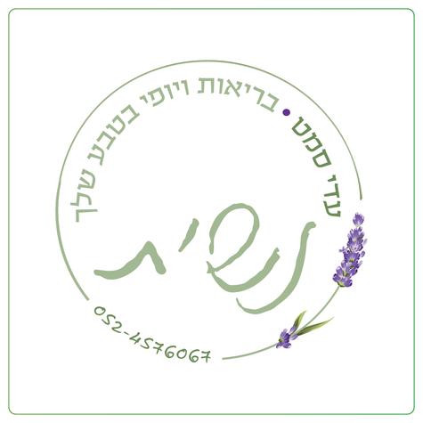 לוגו נשית - עדי סמט