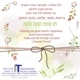 אגרת ברכה לראש השנה