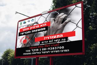 שלט חוצות לקמפיין נגד אלימות נשים