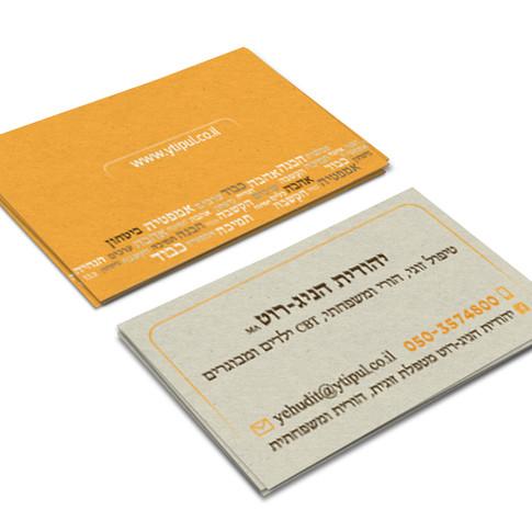 כרטיס ביקור דו צדדי - יהודית הניג רוט