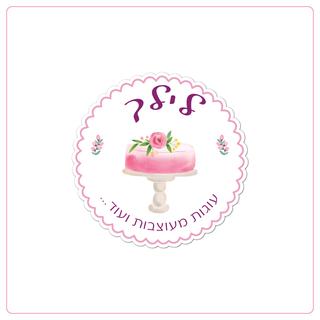 לוגו אופת עוגות