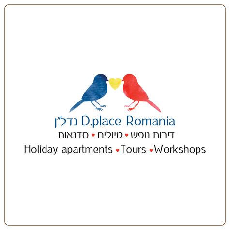 דירות נופש ברומניה