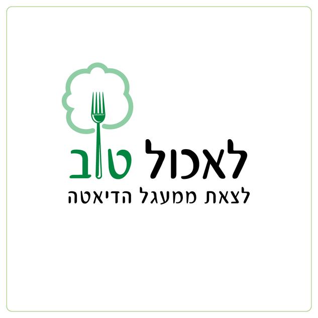 לוגו דיאטנית