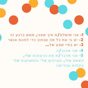 מנטרות בעברית