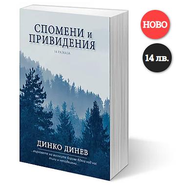 Спомени и привидения - Динко Динев.png
