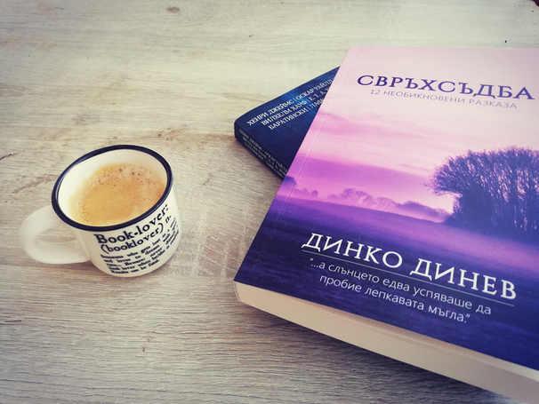 Свръхсъдба книга
