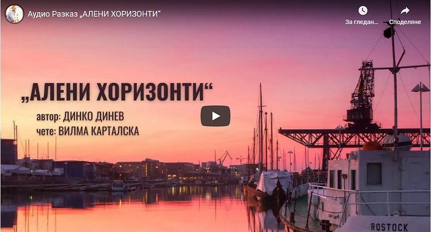 Алени Хоризонти - Динко Динев - Спомени