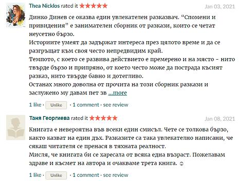 Спомени и привидения - Динко Динев отзив