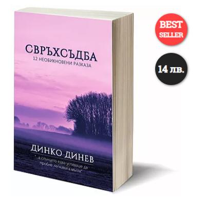 Свръхсъдба - Динко Динев.png
