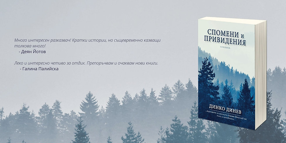 Спомени и привидения Динко Динев.jpg