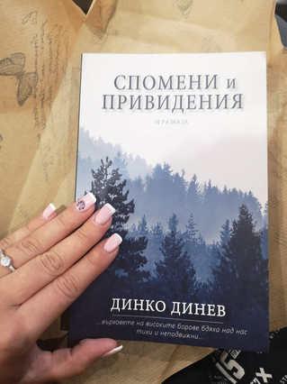 Спомени и привидения - Динко Динев