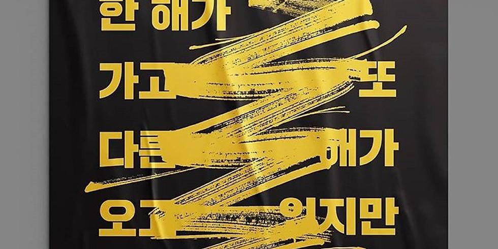 WHITEUSEDSOCKS & JOAN 연말공연