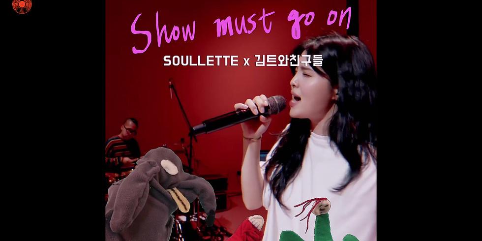 소울렛 x 김트와 친구들 | Soullette x JuanKim Trio & Friends | Show Must Go On vol.47 #livestream