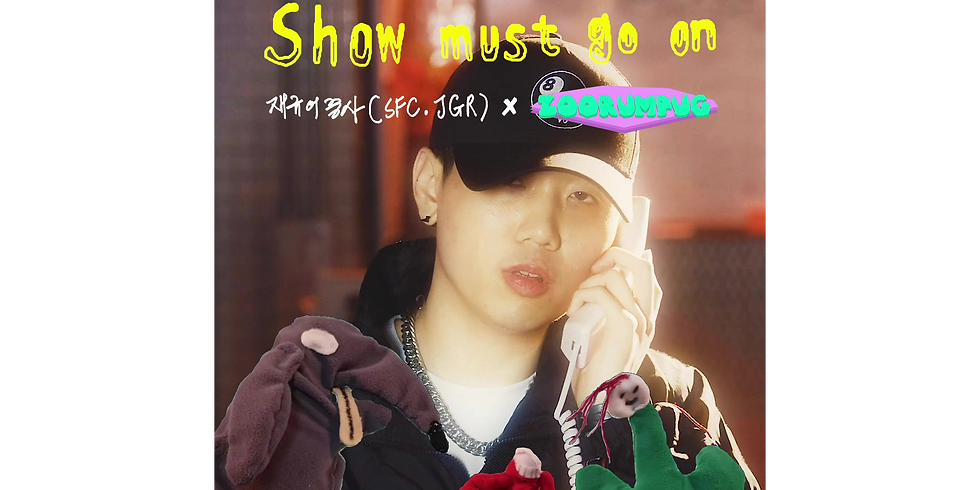 [Live Stream] 재규어 중사 x Zoorumpug | Show Must Go On Vol.33
