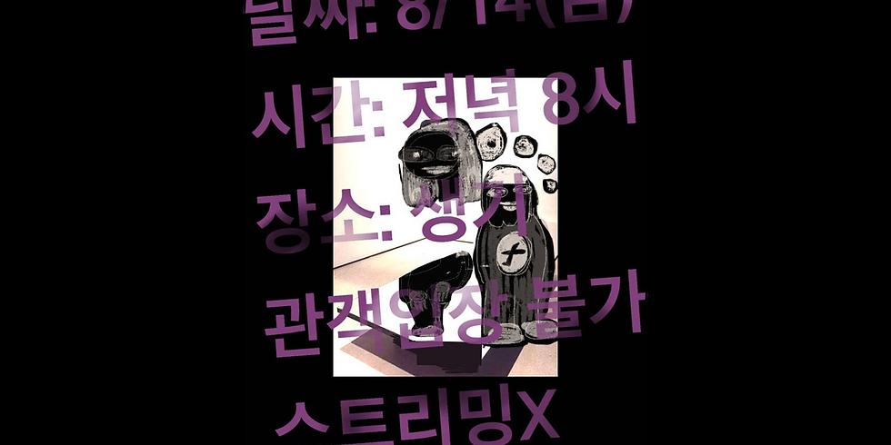 위댄스 LIVE [무관객 공연]