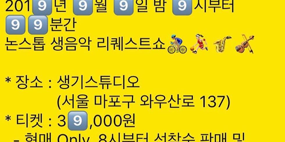 9️⃣9️⃣DAY Event🥳 9와 숫자들 게릴라콘서트. 9999 Show