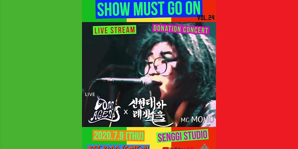콤아겐즈 x 신한태와 레게소울 <Show Must Go On VOL.23> Live Stream Donation Concert