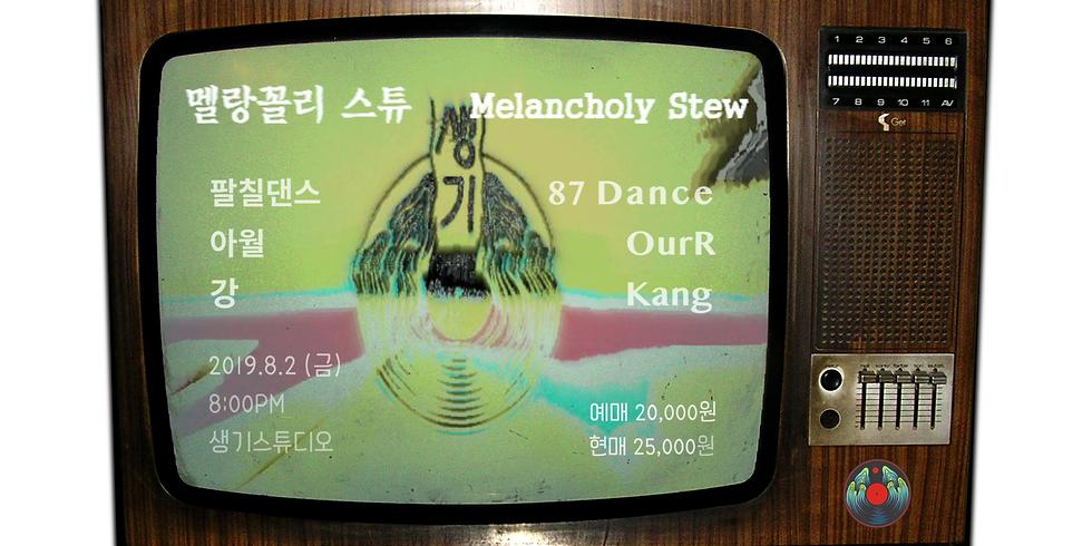생기스튜디오 라이브 | 멜랑꼴리 스튜 | 87댄스 x 강 x 아월
