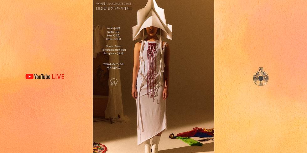 추다혜 차지스 '오늘밤 당산나무 아래서' [Album Showcase]