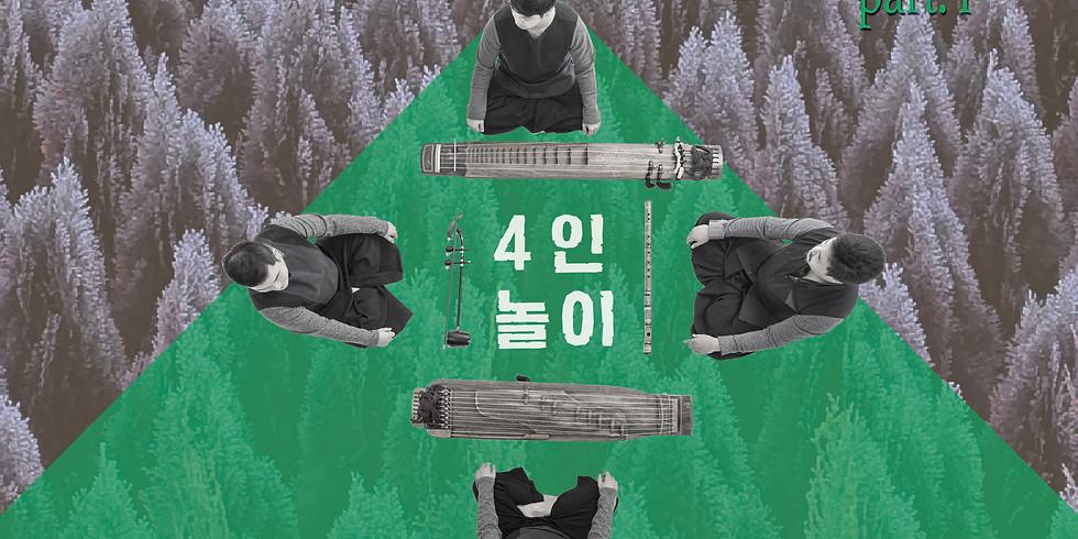 전통창작음악집단 4인놀이 콘서트 'INSTANT KARMA : Part1'