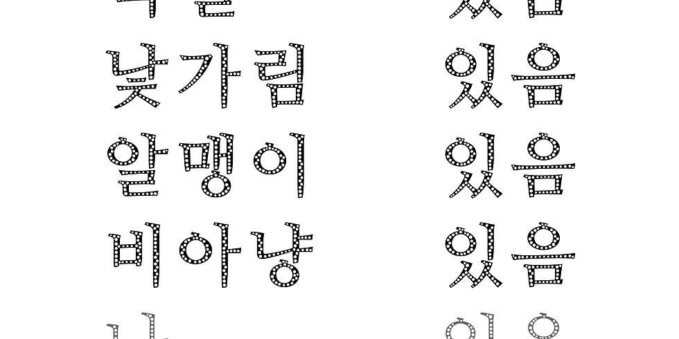 백충원 단독 공연 <있음>
