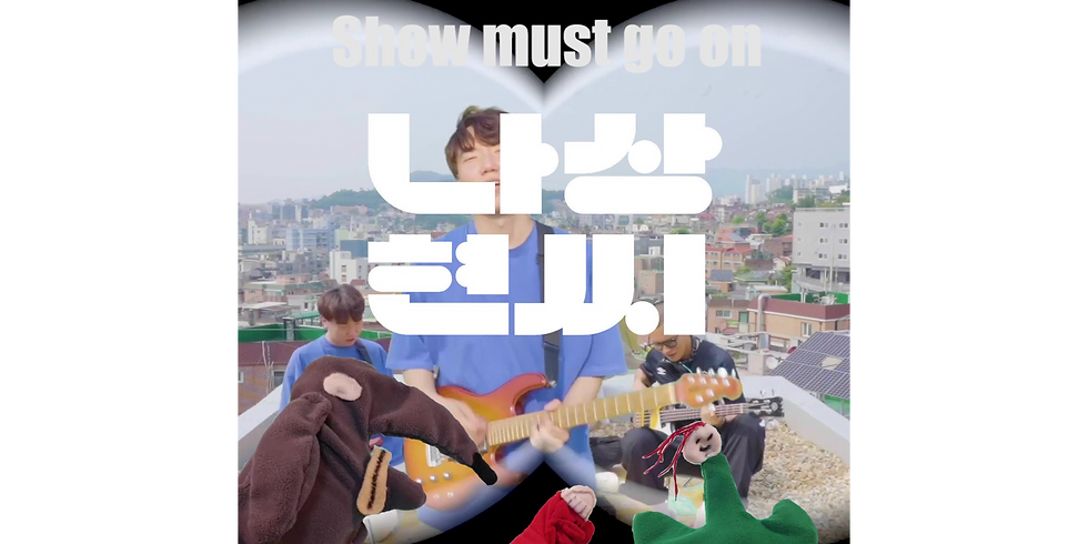 [Live Stream] 나상현씨밴드 | Show Must Go On VOL.36