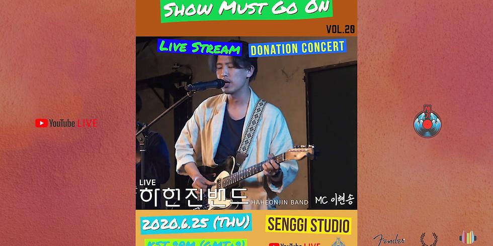 하헌진밴드 HAHEONJIN BAND <Show Must Go On VOL.20> Live Stream Donation Concert