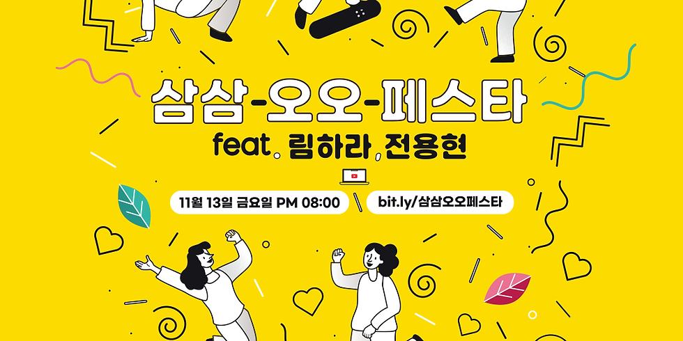 삼삼 오오 페스타 feat.림하라,전용현