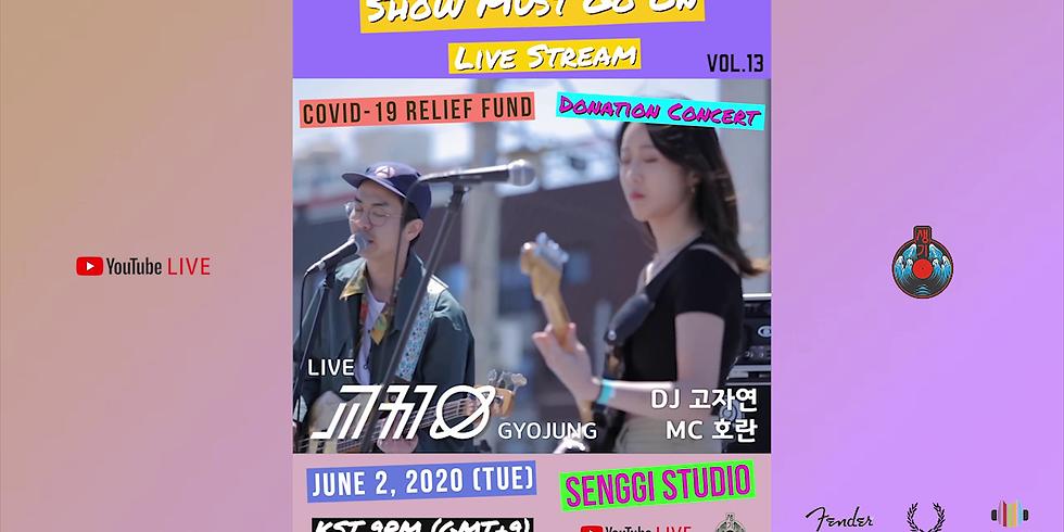 교정 (The Braces) <Show Must Go On VOL.13> Live Stream