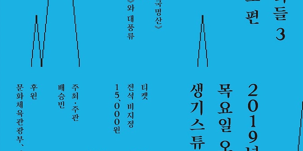 <사라져 간 목소리들3_가곡 가사 시조 편 - 배승빈 피리>