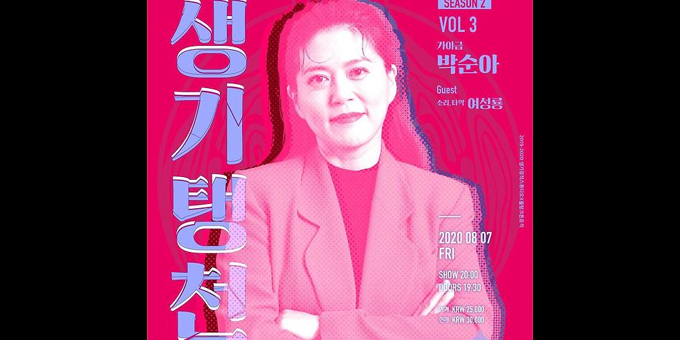 [생기탱천 시즌2 Vol.3] 박순아