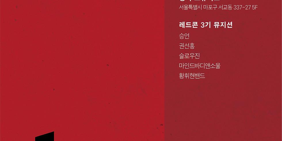"""Redcon """"레드콘3기 뮤지션 쇼케이스"""""""