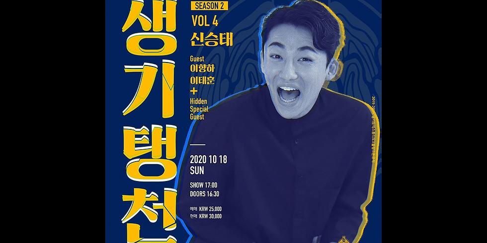 생기탱천 시즌 II Vol.4 신승태(Shin Seung-Tae)