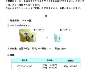 【コーヒー豆パッケージリニューアルのお知らせ】