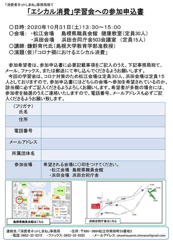 学習会チラシ_2.jpg