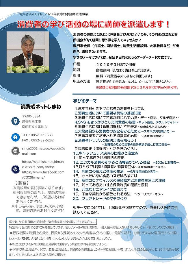 消費者講師派遣チラシ(総会用).jpg