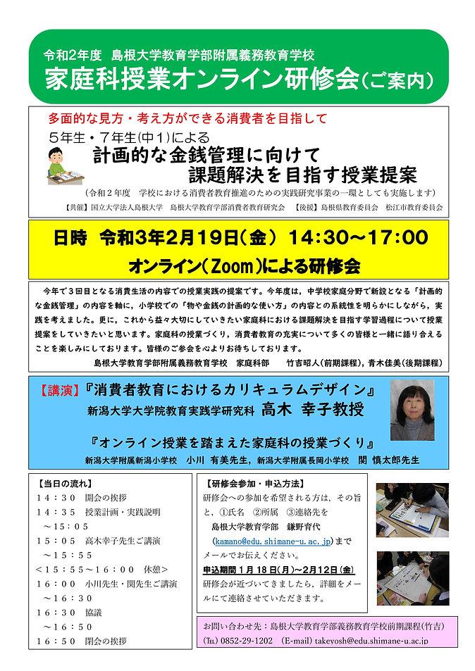 R2 附属学校園 家庭科授業研修会案内docx (002) (002).jpg