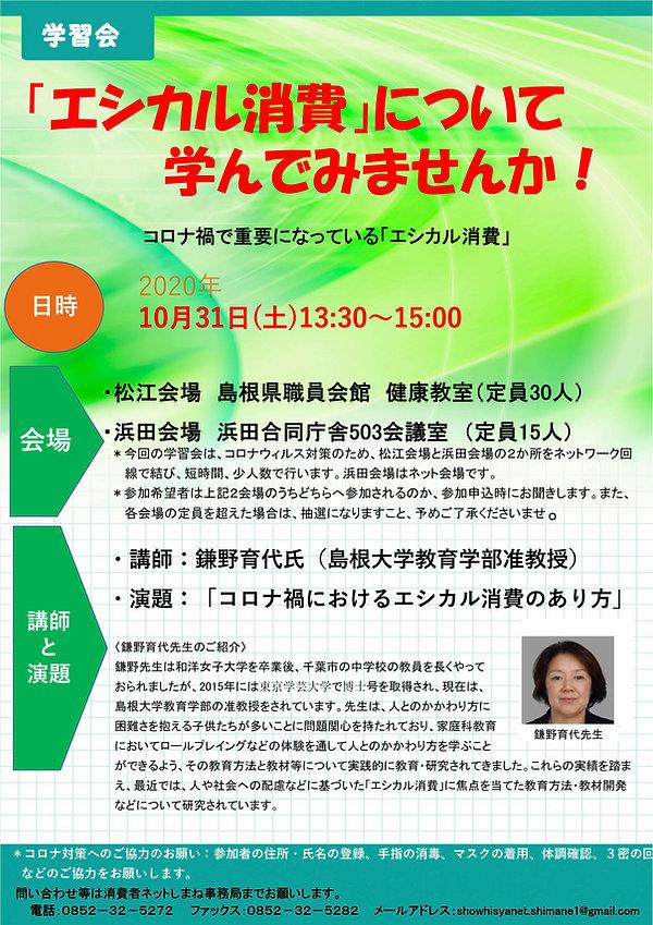 学習会チラシ_1.jpg