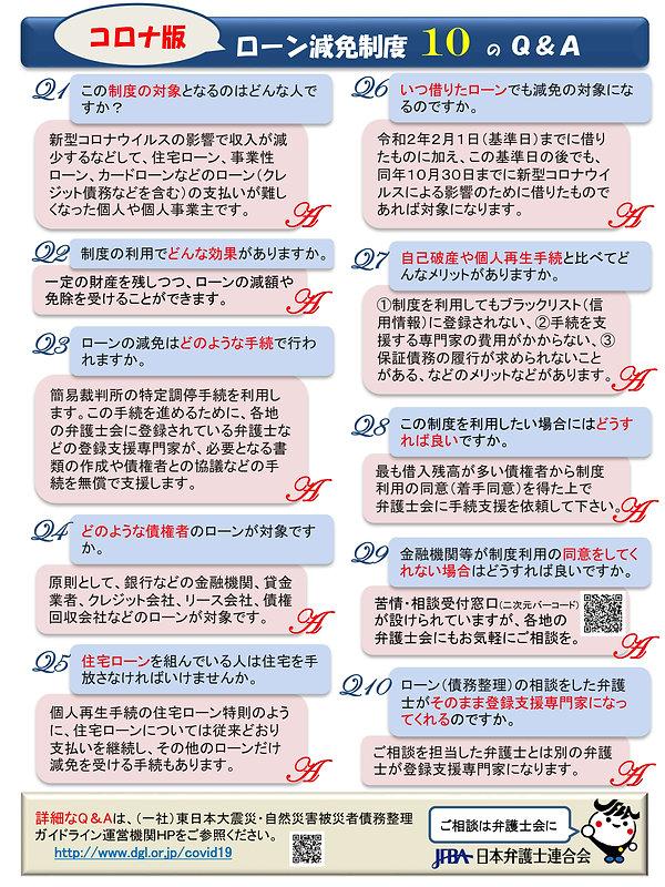 コロナ版ローン減免チラシ_2.jpg